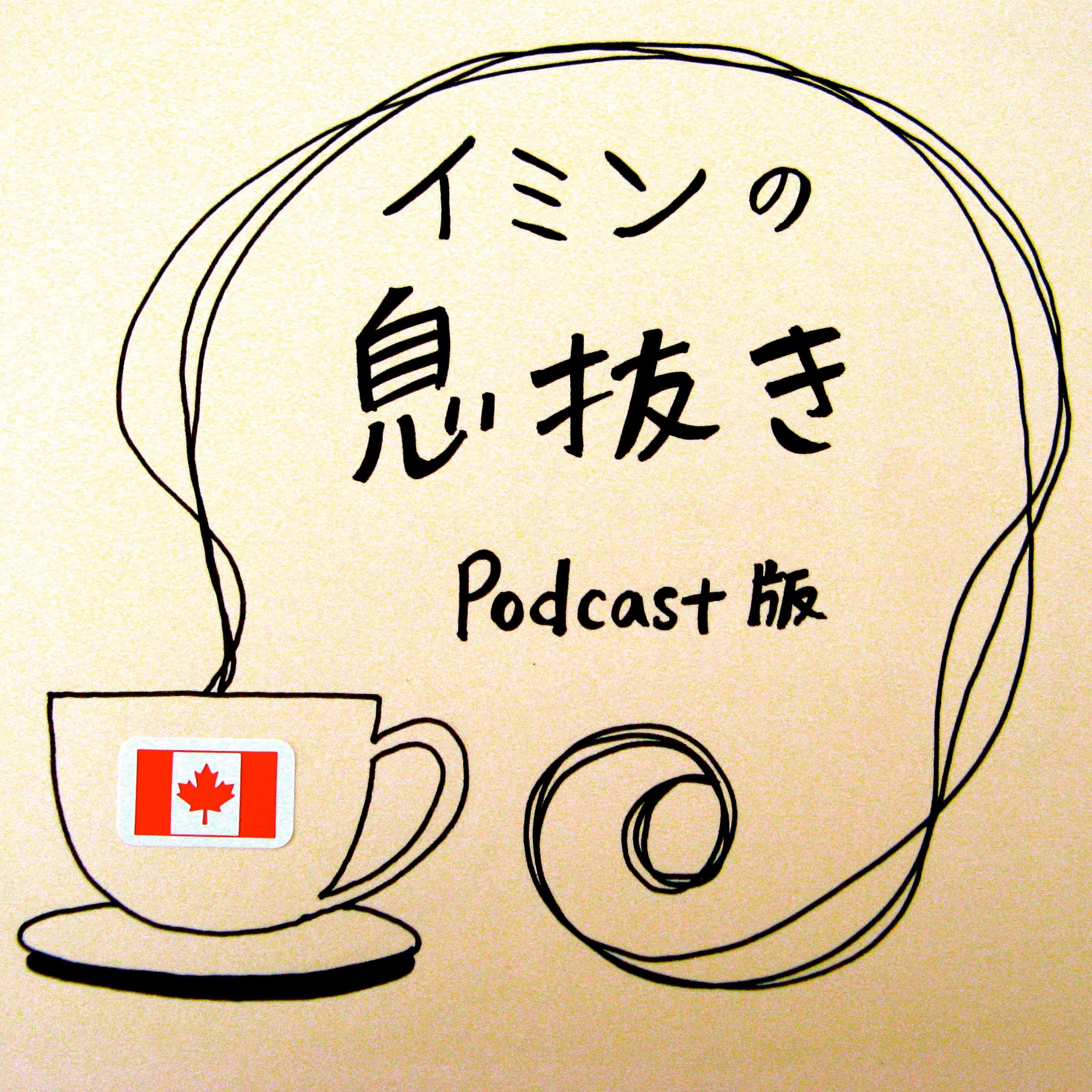イミンの息抜き Podcast版